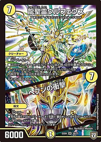 [SR] 龍聖霊ウルフェウス/ヘブンの衝撃 (EX04-36/光)
