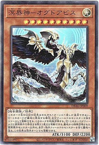 [Ultra] 溟界神-オグドアビス (溟界3_光10/DBAG-JP009)