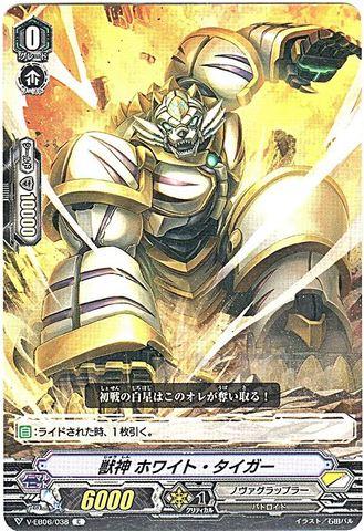獣神 ホワイト・タイガー C VEB06/038(ノヴァグラップラー)