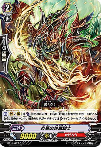 炎星の封竜騎士 BT14/077(かげろう)