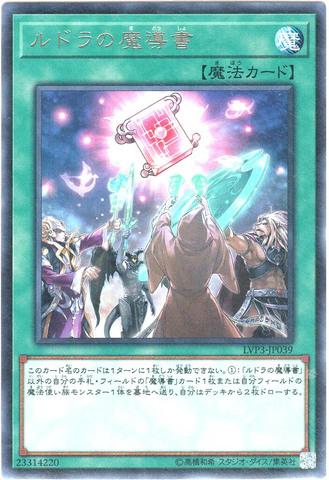ルドラの魔導書 (N/R/LVP3-JP039/SD39-JP025)1_通常魔法