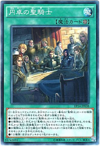 [N] 円卓の聖騎士 (1_フィールド魔法/-)
