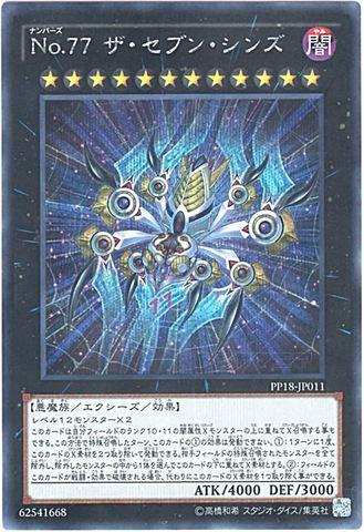 [Secret] No.77 ザ・セブン・シンズ (6_X/闇12/PP18-JP011)