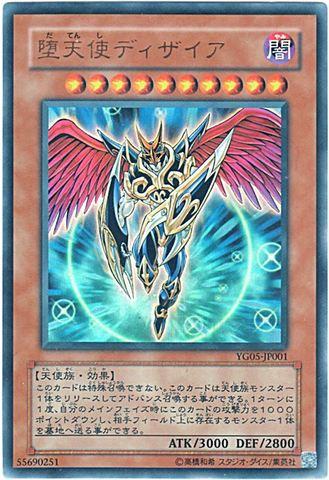 [Ultra] 堕天使ディザイア (3_闇10/-)