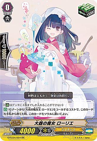 大器の魔女 ローリエ RR GFC04/054(ジェネシス)