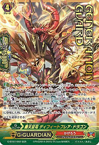 覇天皇竜 ディフィートフレア・ドラゴン SGR GBT07/002(かげろう)