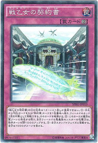 [N/N-P] 戦乙女の契約書 (2_永続罠/-)