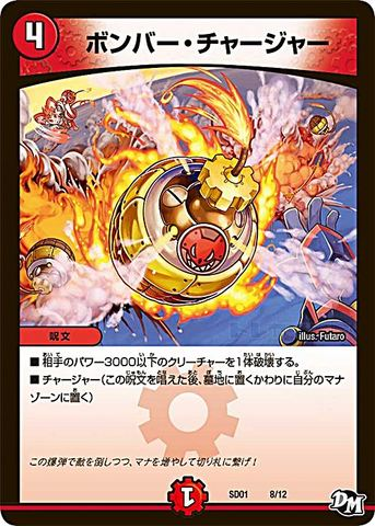 【売切】 [-] ボンバー・チャージャー (SD01-08/火)