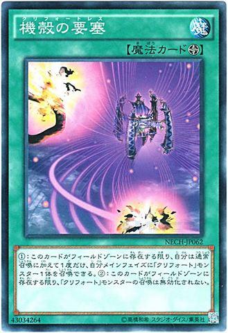 機殻の要塞 (Normal/NECH)1_フィールド魔法