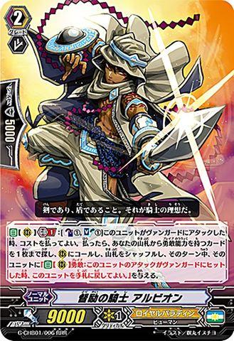 督励の騎士 アルビオン RRR GCHB01/006(ロイヤルパラディン)