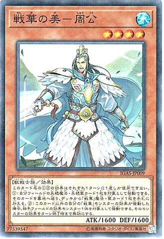戦華の美-周公 (N/IGAS-JP009)・戦華_3_水4