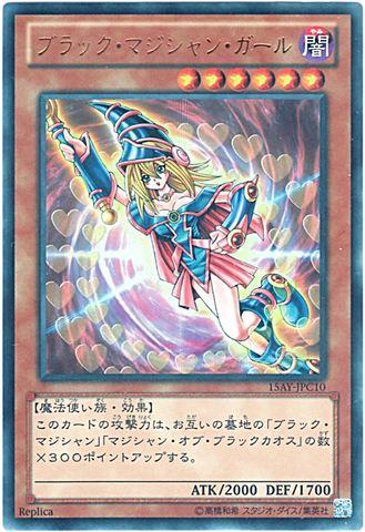 ブラック・マジシャン・ガール (Ultra/15AY-JPC10)3_闇6JPC10