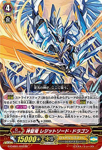 神聖竜 レジットソード・ドラゴン RR GCHB01/010(ロイヤルパラディン)