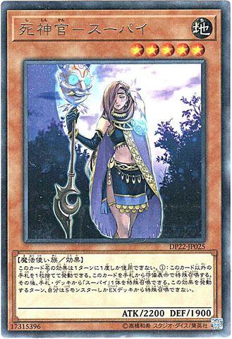 死神官-スーパイ (Rare/DP22-JP025)3_地5