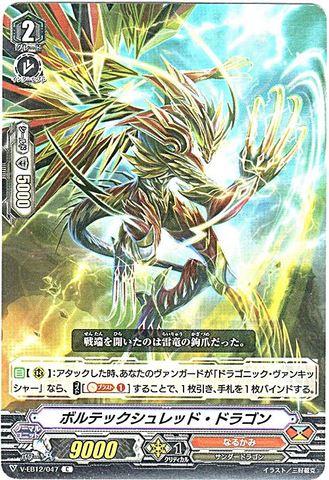 ボルテックシュレッド・ドラゴン C VEB12/047(なるかみ)