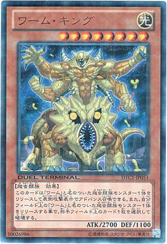 ワーム・キング (Ultra)3_光8