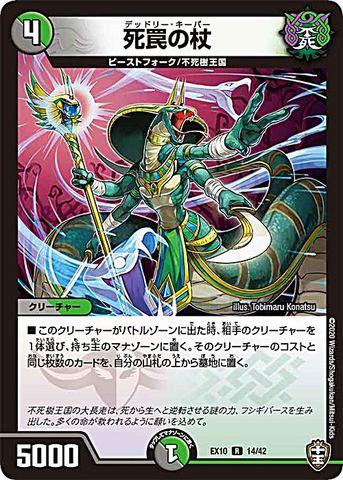 【売切】 [R] 死罠の杖 (EX10-14/虹)