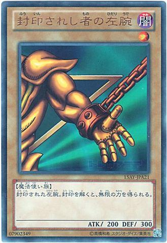 封印されし者の左腕 (Ultra)3_闇1