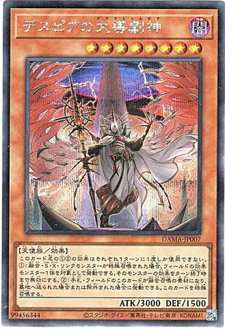 [Secret] デスピアの大導劇神 (・DAMA_3_闇8/DAMA-JP007)