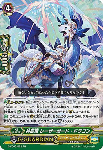 神聖竜 レーザーガード・ドラゴン RR GFC03/025(ロイヤルパラディン)