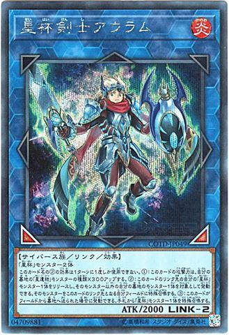 [Secret] 星杯剣士アウラム (8_L/炎2/COTD-JP049)