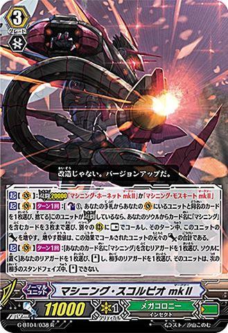 マシニング・スコルピオ mkII R GBT04/038(メガコロニー)
