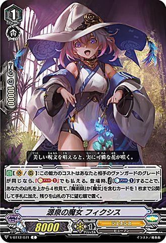 源泉の魔女 フィクシス C VBT12/071(ジェネシス)