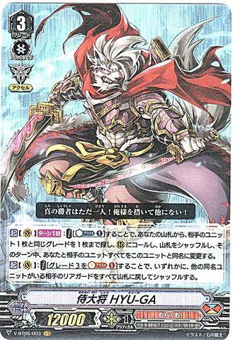 侍大将 HYU-GA VR VBT06/003(むらくも)