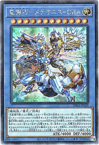 竜儀巧-メテオニス=DRA (Secret/DBGI-JP029)竜輝巧-4_儀式光12