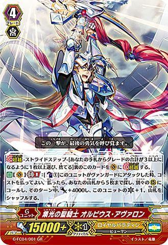 集光の聖騎士 オルビウス・アヴァロン GR GFC04/001(ロイヤルパラディン)