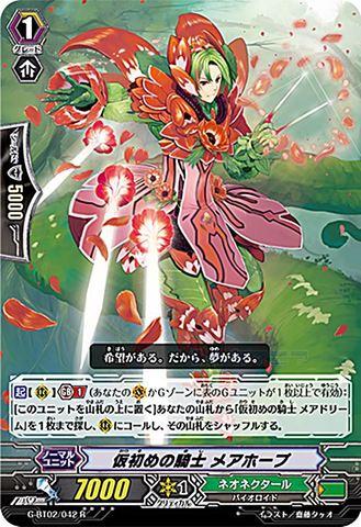仮初めの騎士 メアホープ R GBT02/042(ネオネクタール)