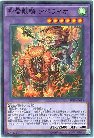 聖霊獣騎 アペライオ (Super/SPTR)2_永続罠