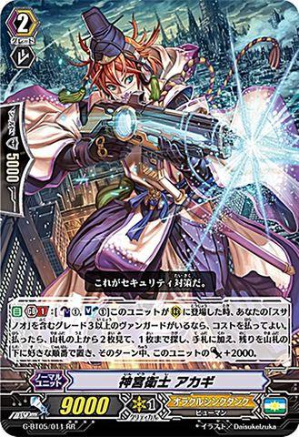 神宮衛士 アカギ RR GBT05/011(オラクルシンクタンク)