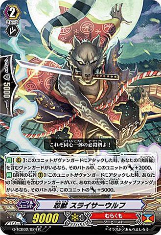 忍獣 スライサーウルフ R GTCB02/024(むらくも)