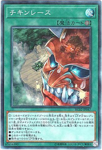 チキンレース (Collectors/RC02-JP047)1_フィールド魔法