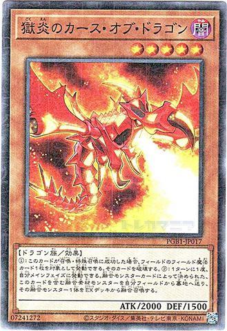 [Mil-] 獄炎のカース・オブ・ドラゴン (・PGB1_3_闇5/PGB1-JP017)