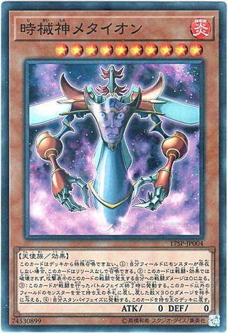 [Super] 時械神メタイオン (3_炎10/-)