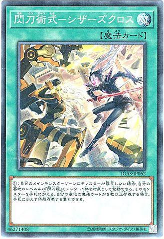[N] 閃刀術式-シザーズクロス (閃刀姫_1_通常魔法/IGAS-JP062)