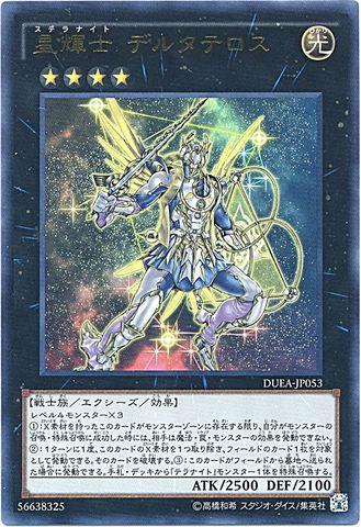 星輝士 デルタテロス (Ultra)6_X/光4