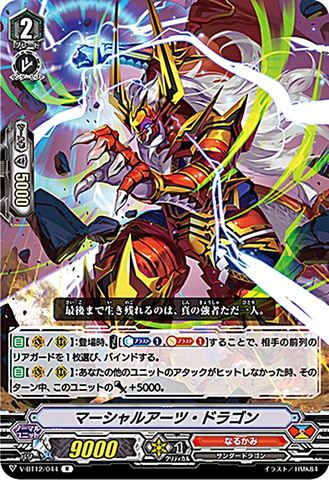 マーシャルアーツ・ドラゴン R VBT12/044(なるかみ)