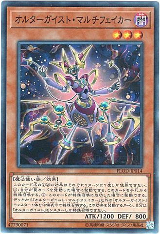 オルターガイスト・マルチフェイカー (Super/FLOD-JP014)オルターガイスト3_闇3