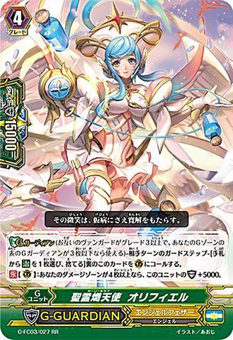 聖霊熾天使 オリフィエル RR GFC03/027(エンジェルフェザー)