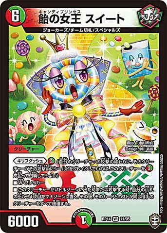 [VR] 飴の女王 スイート (RP14-11/虹)