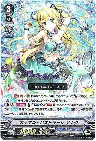 カラフル・パストラーレ ソナタ VR VEB05/001(バミューダ△)