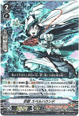 忍獣 スペルハウンド RRR VBT06/009(むらくも)