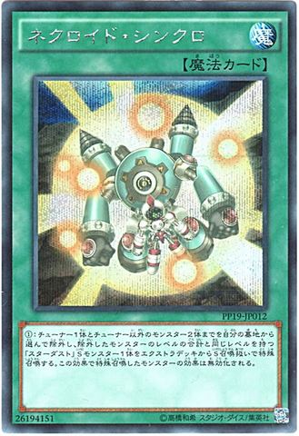 [Secret] ネクロイド・シンクロ (1_通常魔法/PP19-JP012)