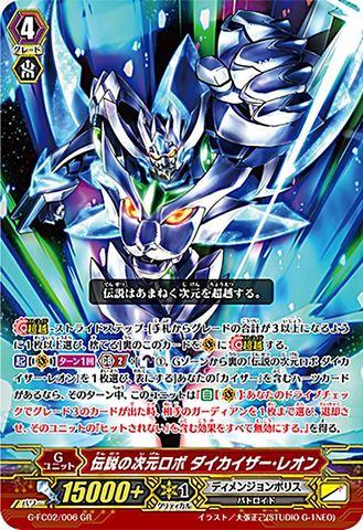 伝説の次元ロボ ダイカイザー・レオン GR GFC02/006(ディメンジョンポリス)