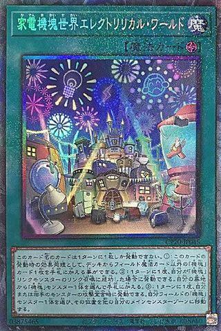 [Collectors] 家電機塊世界エレクトリリカル・ワールド (1_フィールド魔法/CP20-JP045)