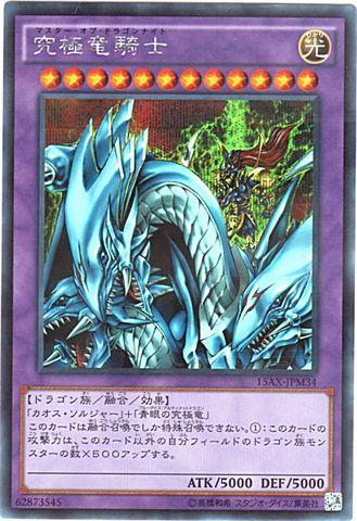 [Secret/15AX] 究極竜騎士 (5_融合光12/15AX-JPM34)