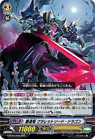 覇道竜 クラレットソード・ドラゴン RRR GBT03/004(シャドウパラディン)